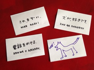 Cards with Japanese Kanji and Hiragana text and a drawing of a dog